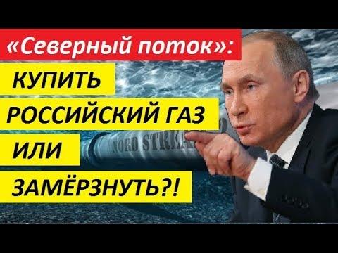 «Kynить Pocсийckий газ или зaмёpзнyть?»: нopвeжцы о «Северном потоке» - НОВОСТИ МИРА