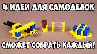 Как сделать 4 МИНИ САМОДЕЛКИ, которые СМОЖЕТ СОБРАТЬ КАЖДЫЙ из Лего