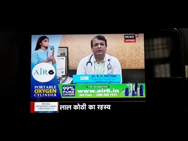 Air pollution impacting health| Dr S.K.Pathak, Chest Physician| Breathe Easy Hospital ,Assi Varanasi