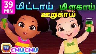 சுவைகள் பாடல் தொகுப்பு - Taste Song For Kids - ChuChu TV தமிழ் Tamil Rhymes For Children