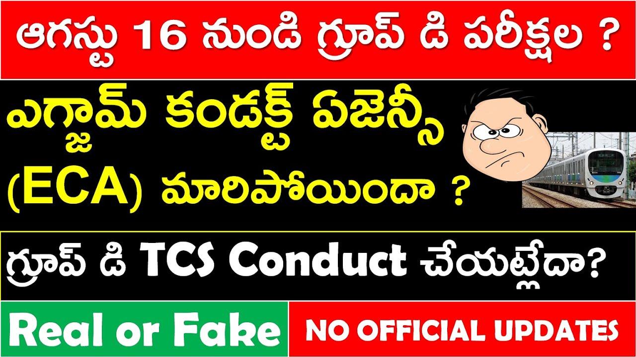 RRB GROUP D EXAM  LATEST UPDATES || EXAM CONDUCTING AGENCY CHANGED | NSEIT | TCS | గ్రూప్ డి వార్తలు
