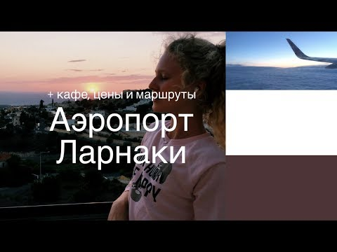 Аэропорт Ларнака | маршруты, цены, кафе