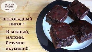 Шоколадный пирог! Влажный, мягкий, безумно вкусный! 🍩 ВКУСНО ПРОСТО БЫСТРО!
