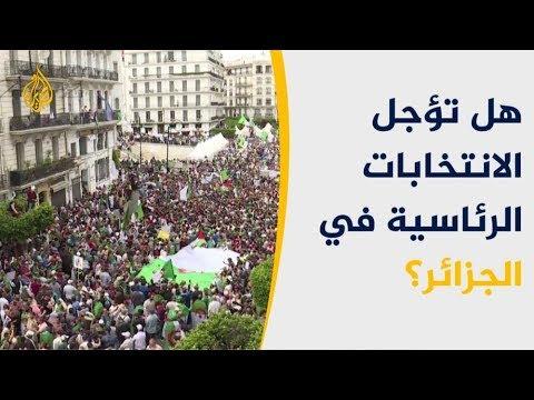 ما وراء الخبر- تبعات احتمال تأجيل الانتخابات الرئاسية بالجزائر  - نشر قبل 12 ساعة