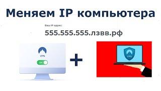 Как поменять IP адрес компьютера программа для смены АйПи адреса на ПК Windows 10, 8, 7 и остальных