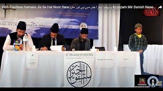 Woh Paishwa Hamara Jis Se Hai Noor Sara وہ پیشوا ہمارا جس سے ہے نور سارا Azzezam Mir Danish Naseem.