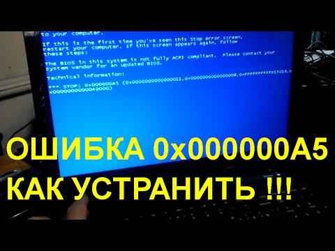 как исправить ошибку Stop 0x000000A5 при установке Windows 7 на ноутбуке Lenovo G50-30