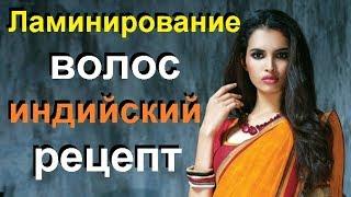 Маска для ламинирования волос: индийский рецепт
