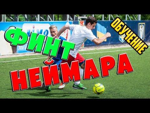 Финт Неймара. Футбольные финты обучение.  Football skills tutorial.