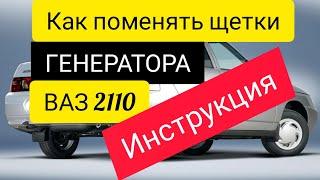 видео Ремонт генератора на ВАЗ 2110 своими руками: где находится реле, как поменять щетки