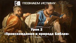 Происхождение и природа Библии     Познаем истину