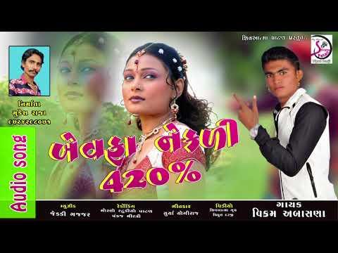 Bewafa Nekdi 420 | Vikram Ambashana | New Latest Gujarati Song 2017