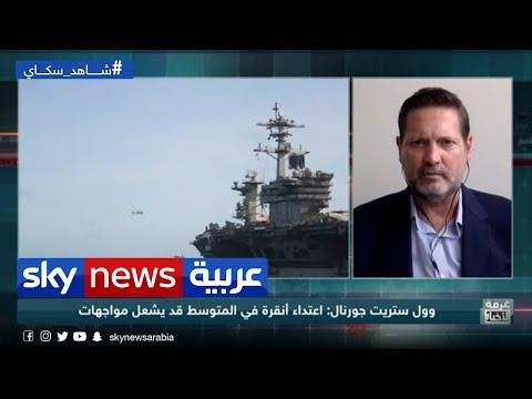 تخوف أميركي من مواجهة مفتوحة في منطقة البحر المتوسط بسبب أطماع تركيا | غرفة الأخبار  - نشر قبل 2 ساعة