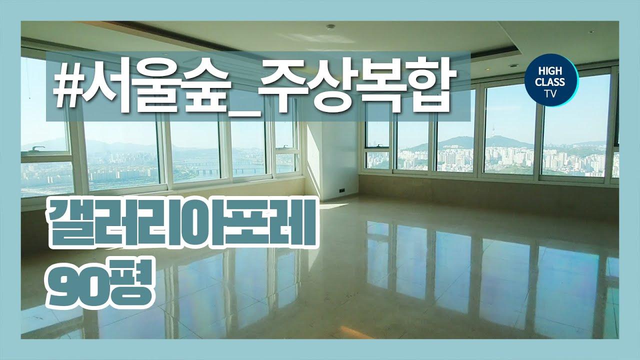 서울숲 갤러리아포레 90평 한강과 서울숲 동시조망! Seoul Forest Galleria-foret