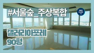 서울숲 갤러리아포레 90평 한강과 서울숲 동시조망! S…