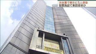 留置施設で集団感染か 渋谷署で新たに5人感染(20/04/19)
