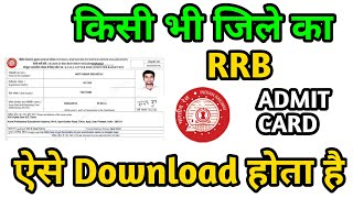 How To Download RRB Group D Admit Card 2018, Railways Group D Admit Card september 2018