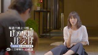 噗通噗通我愛你 Memory Love 第6集預告 EP6