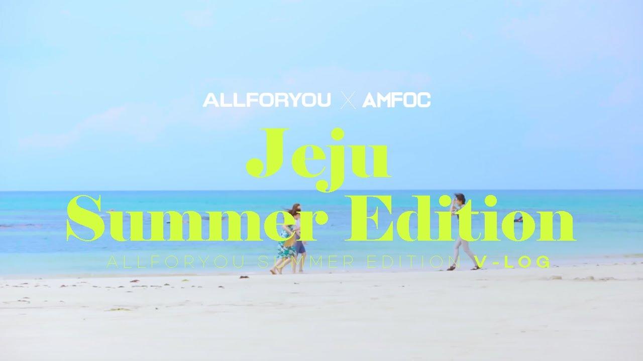 [올포유XAMFOC] 올포유와 함께 떠나는 시원한 여름♥ 제주 썸머 에디션 (여름 제주 브이로그)