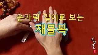 [손금] 손가락 길이로 보는 나의 재물복,운명은??
