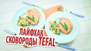Лайфхаки со сковородами TEFAL - две не значит мало!