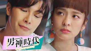 【男神時代】官方HD EP3 預告 前男友篇|謝佳見 葉星辰 劉書宏 夏語心 陽靚