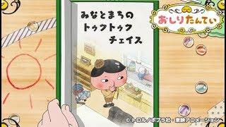 フーム、じけんのにおいがします」 大人気の児童書「おしりたんてい」ア...