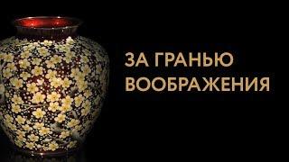 видео Сокровища императорской Японии в Музеях Московского Кремля