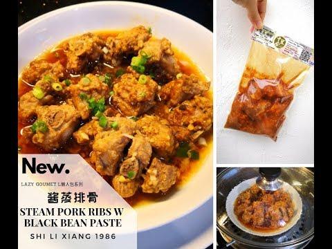 LG 23 酱蒸排骨 Steam Pork Ribs w Black Bean Paste