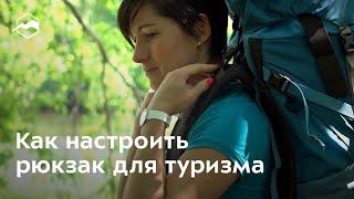 как правильно настроить рюкзак для туризма