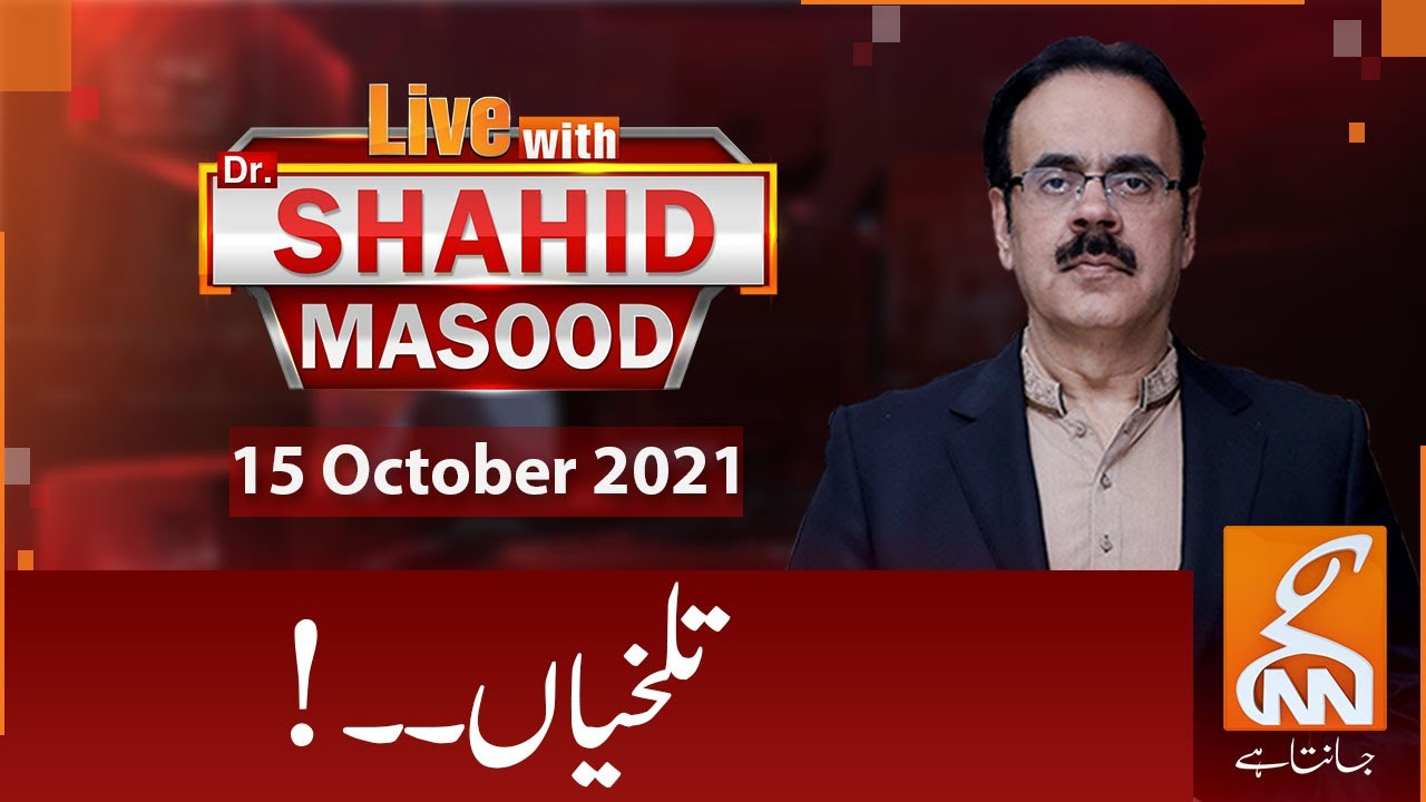 Download Live with Dr. Shahid Masood   GNN   15 Oct 2021