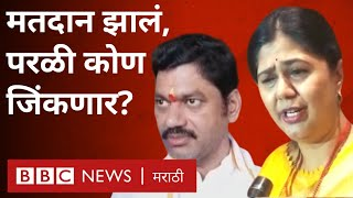 धनंजय मुंडे की पंकजा मुंडे: परळी कोण जिंकणार? |Pankaja Munde or Dhananjay Munde- Who will win Parli?
