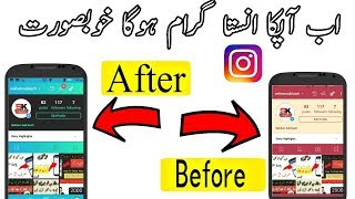 Never Miss This Hidden Instagram Tricks | How To Change Instagram Themes 2018