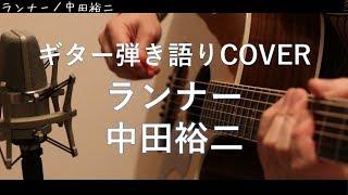 ランナー/中田裕二 ギター弾き語りCOVER