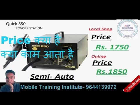 Mobile Phone Repairing Tools original Cost | Works | मोबाइल टूल और उनका काम | Mobile All Tools |
