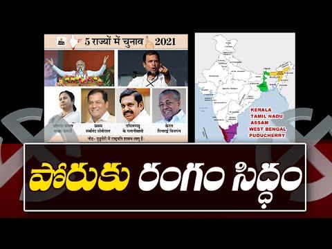 అంతా సిద్ధం.. ఇక సమరమే..!   Elections in Bengal, Tamil Nadu, Kerala & Assam   TV5 News teluguvoice