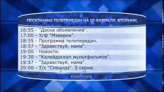 Программа телепередач на 10 февраля 2015 года