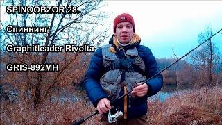 SPINOOBZOR 28. Спиннинг Graphitleader Rivolta GRIS 892MH