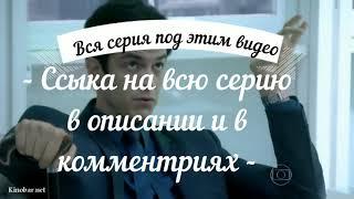 Бразильский сериал  Любовь к жизни 11 серия, русская озвучка