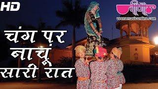 Download Hindi Video Songs - Latest Rajasthani Holi Songs 2016| Main To Chang Par Nachun HD | Marwadi Hot Song