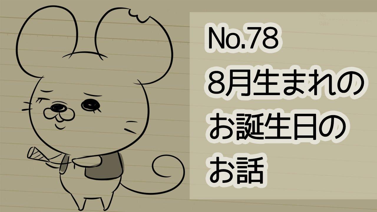 【No.78】8月生まれのお誕生日のお話【おめでとう】