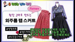 패턴없이 만드는 외주름랩스커트, 생활한복, 랩치마,주름…