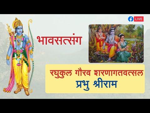Video - *अवश्य देखें ...*           🌸 भावसत्संग : रघुकुल गौरव शरणागतवत्सल : प्रभु श्रीराम          🔸 *धर्मरक्षक श्रीराम व श्रीराम जी के स्वभाव की महानता*          *Youtube Link :*      🔅https://youtu.be/hIF1SCPySP4     🔅https://youtu.be/WFf7hYBlCuU          *Facebook Link :*         🔅https://www.facebook.com/HinduAdhiveshan/videos/1084894701942242/