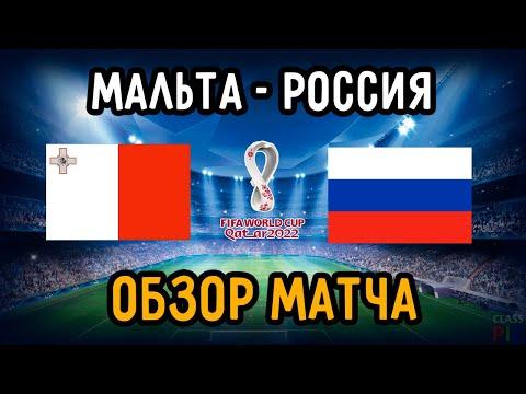 Обзор Матча Мальта - Россия | ЧМ-2022 - Отборочный Матч | Чемпионат Мира 24.03.21