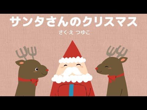 【オリジナル絵本】サンタさんのクリスマス【読み聞かせ】