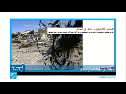 الموصل.. تعذيب واغتصاب في حق المدنيين!!  - نشر قبل 16 ساعة