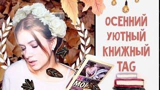 Осенний, Уютный, КНИЖНЫЙ TAG!