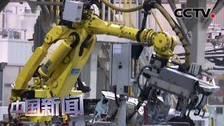 [中国新闻] 同心谋发展 书写新篇章  两会代表委员:对外开放要维护产业链和供应链的安全 | CCTV中文国际