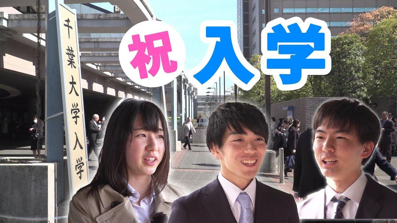 千葉大学 千葉大入学式2019で新入生に聞いてみた!