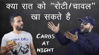 Kya Carbs (Wheat/ Rice) khaney say motey hotey hain? is Rohit Khatri right?